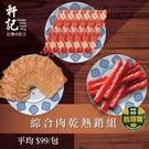 嚴選檢驗標準合格台灣溫體豬後腿肉 獨特配方,越嚼越香 製作過程嚴格管控,並經實驗室把關品質