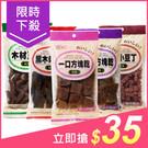 純素可食用 台灣經典零食,由黃豆研製,傳承數十年的古法技藝,越嚼越香! 泡茶、下酒菜 必備解饞零嘴!