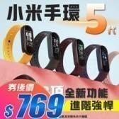 小米手環5 標準版 台灣出貨