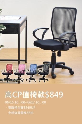 高CP值椅款$849UP
