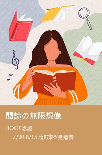閱讀無限想像