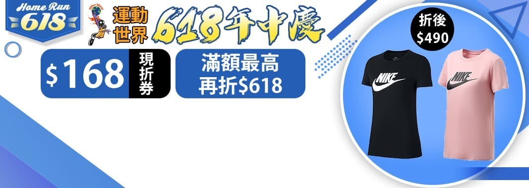 運動世界JBP 02