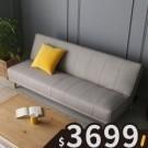 ◆三段式調節簡約舒適沙發床 ◆沉穩大地色系,風格素雅好搭 ◆沙發床兩用功能,使空間增加變化性