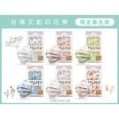 台灣製造,印花樂聯名限定款! 可過濾一般灰塵、防止唾液、水氣滲入 透氣不悶熱/拋棄型醫用三層口罩