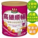 富含膳食纖維、無添加蔗糖、香料 菊苣纖維:幫助益生菌生長 燕麥纖維:使排便更加順暢 通過雙潔淨標章
