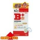台塑生醫 醫之方 緩釋B群雙層錠-60+10粒