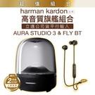 harman/kardon 2021最強音組合 AURA 3水母喇叭+FLY BT 頸掛式耳機