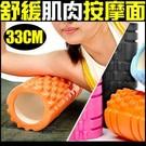 仿手感按摩顆粒舒緩肌肉 輔助運動暖身/收操(使用廣泛) 多種部位按摩,加強核心肌群