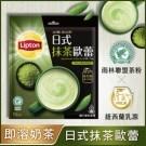 嚴選真實來自日本九州的正宗抹茶 茶粉升級為雨林聯盟認證茶粉 紐西蘭進口奶源,和日本抹茶調出完美滋味