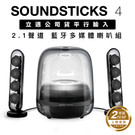 【此賣場為Soundsticks4黑色款】 開創性的透明球頂設計和圓滑輪廓與裝飾無縫融合