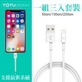 TOTU 一組三入 蘋果 iP