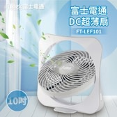 【富士電通】10吋DC扇 風扇