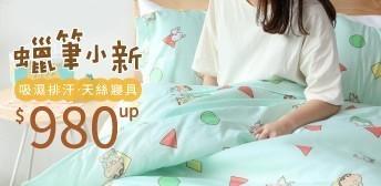 蠟筆小新天絲床包組$980up