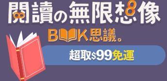 閱讀的無限想像 超取 $99免運