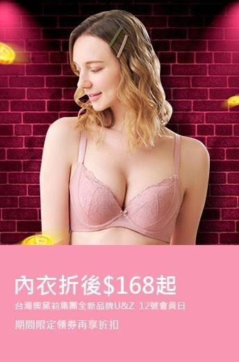 台灣奧黛莉集團全新品牌U&Z限時特惠