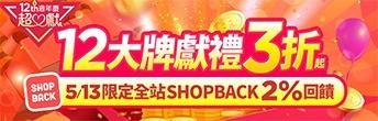 12週年慶 今日限定Shopback加碼