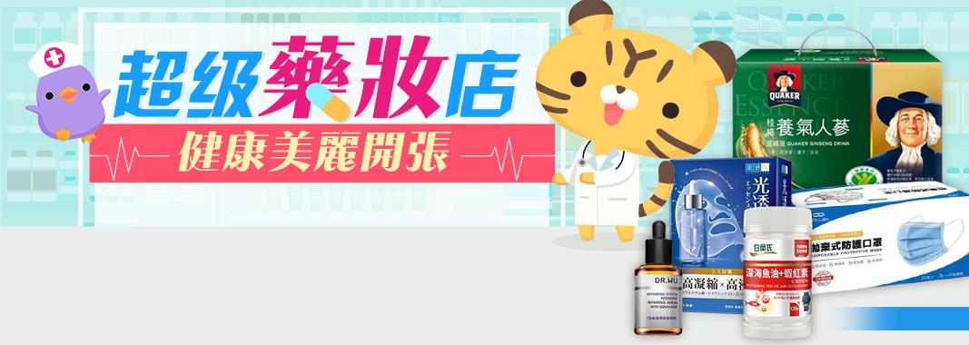 超級藥妝店 03