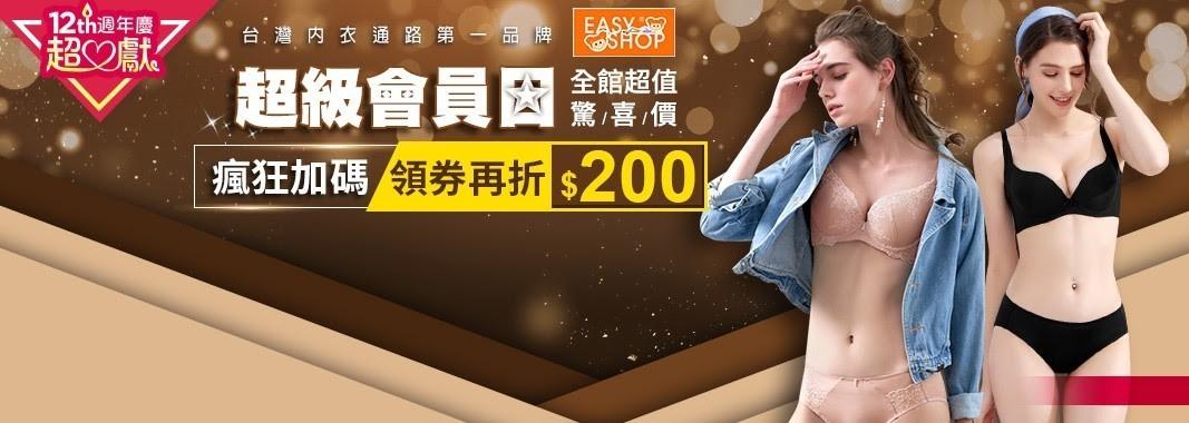 EASY SHOP 03