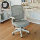 ★人體工學電腦椅 ★簡約色系時尚風格 ★高透氣網眼設計,厚實軟坐墊