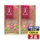 日本養顏新主張「好感透美肌」 日本原裝進口,品質保證 小分子膠原蛋白+維生素B+維生素C