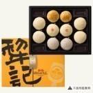 精選綜合綠豆小月餅/香芋酥/烏豆沙蛋黃酥/蔓越莓酥 伴手禮/年節禮盒首選