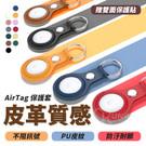 AirTag 真機1:1開模 優質磁吸扣 防摔防撞 奢華質感保護效果看得見 本商品不包含AirTag