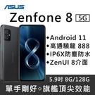 5G + 5G 雙卡雙待 ZenUI 8 操作介面 IP65 / IP68 雙防