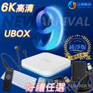 2021最新 旗艦 安博盒子 UBOX9 純淨版 台灣公司貨 保固12個月 多重好禮大方送