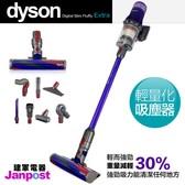 Dyson 輕量無線吸塵器