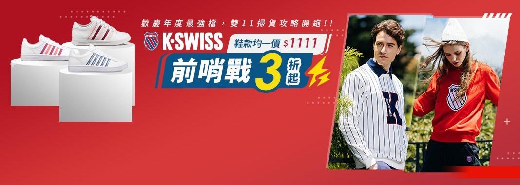 K-SWISS  04