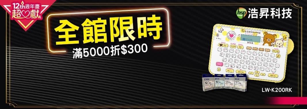 浩昇科技 04