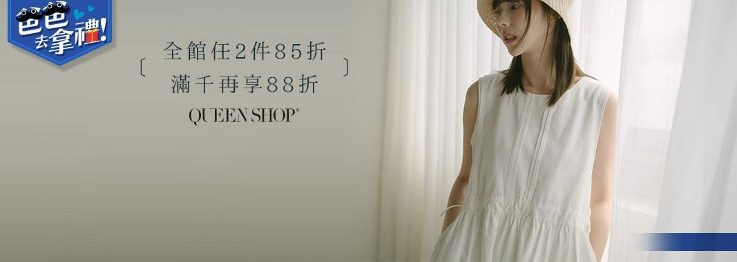 04 Queen shop