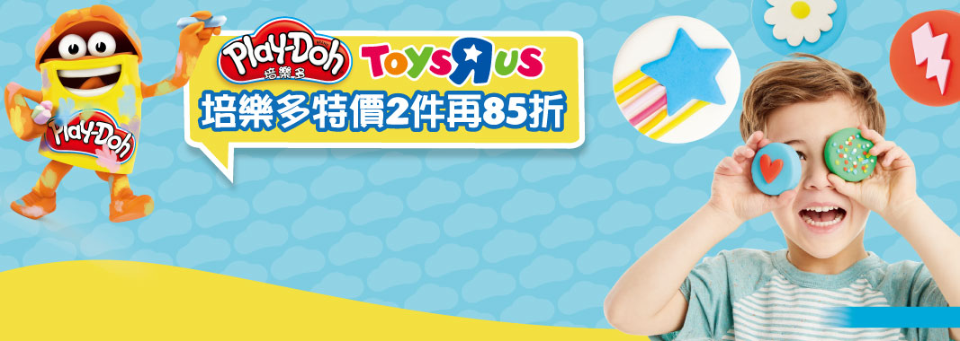 04 玩具反斗城