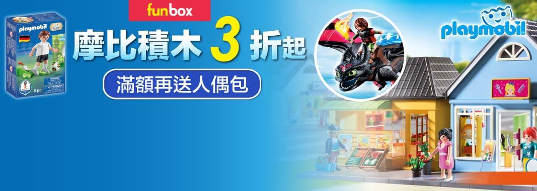 04 Funbox