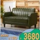 具美式風格的雙人小沙發,搭配細緻的車線,讓整體造型更具風格,4種顏色都各具其特別的風情