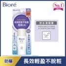 全面控油防曬,肌膚清爽無負擔,專為臉部設計高係數防曬,長效隔離紫外線,保護肌膚不曬傷