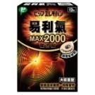 日本銷售No1 易利氣磁力貼<BR>磁力打擊硬梆梆 全身好輕鬆