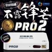 2021 全新安博盒子PRO2