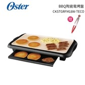 美國Oster BBQ陶瓷電烤