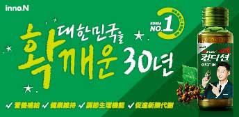 肯迪醒8入精裝禮盒組 KOREA NO. 1 營養補給