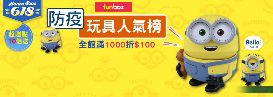 05 Funbox