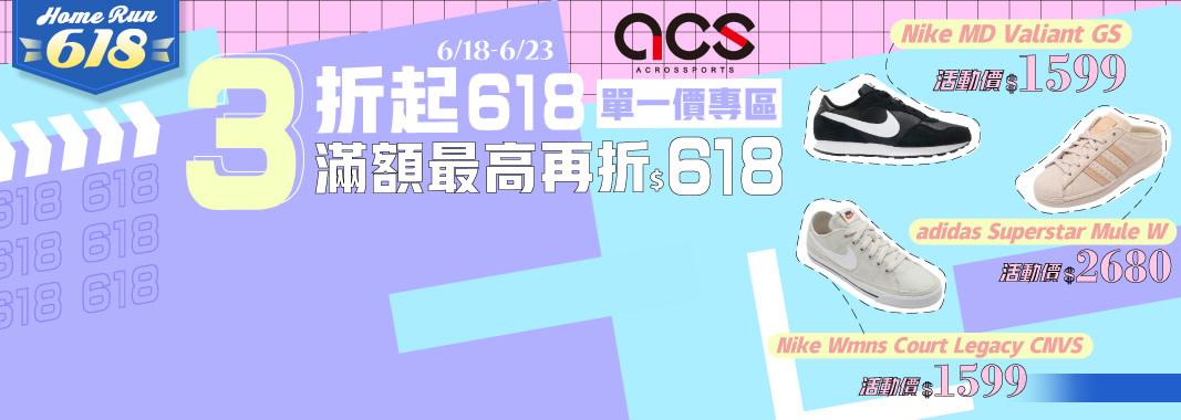 05 ACS 跨運動