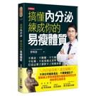 作者: 蔡明劼 出版社: 高寶國際(本版) 出版日期: 2021/07/01