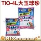 ◇TIO-530貓砂盆專用  ◇大顆球砂不易卡砂