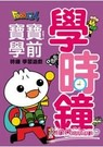 作者:風車編輯群 編 出版日:2013/12/01 ISBN:4714426401759