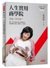 出版日期:2021-07-20 ISBN/ISSN:9789571391274 作者:吳淡如