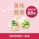 3盒/72入 品項:高麗菜鮮肉2盒+四季豆鮮肉1盒