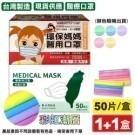 環保媽媽(女性/孩童)平面醫療口罩(顏色隨機) 50入/盒+丰荷 兒童醫療口罩(彩虹漸層)