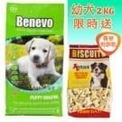 不添加任何人工色素、防腐劑、人工香料、誘食劑 使用非基因穀類與蔬菜 含有益生元FOS、絲蘭 限量贈品