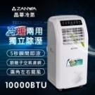 ●冷氣/暖氣/除濕/涼風/過濾 ●自動擺風廣角舒送 ●冷房10000BTU ●獨立除濕,乾爽舒適